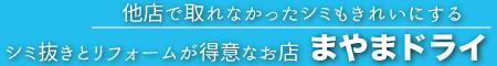 群馬・下仁田・富岡市:シミ抜きとクリーニングの専門店まやまドライ
